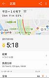20170103_082745